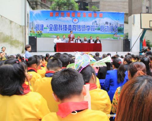 重庆市涪陵区玉峰学校科技航模