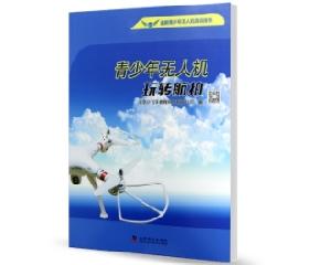 无人机航拍课程