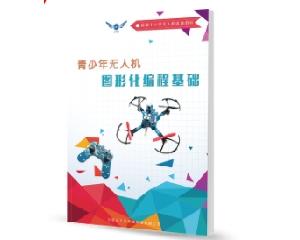 单机图形化编程课程