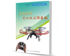 职校-无人机应用基础